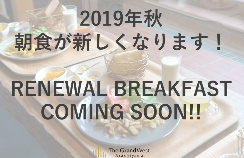 ホテル朝食が今秋、新しく!Renewal Breakfast Coming Soon!