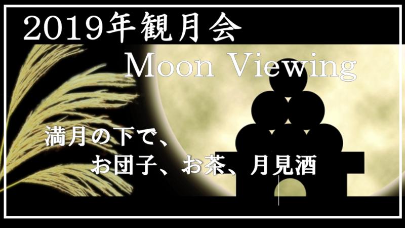 2019年「観月会」お月見しませんか?
