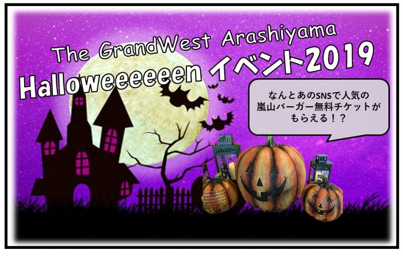 2019年ハロウィンイベント!Halloween Event in 2019!