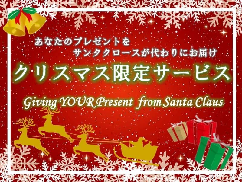 2019年クリスマスプレゼント代わりにお渡しサービス/Giving YOUR Present from Santa Claus!