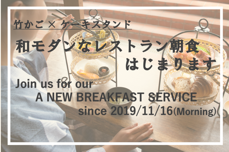 朝食が新しくなります/We are starting a NEW BREAKFAST service!