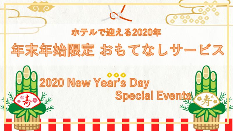2020年の年末年始の催し / 2020New Years Special Events