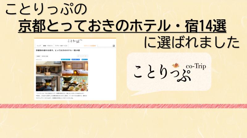 ことりっぷ「京都旅とっておきのホテル14選」に選ばれました!