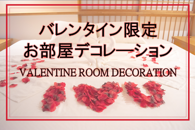2月限定バレンタインのお部屋デコレーション♡