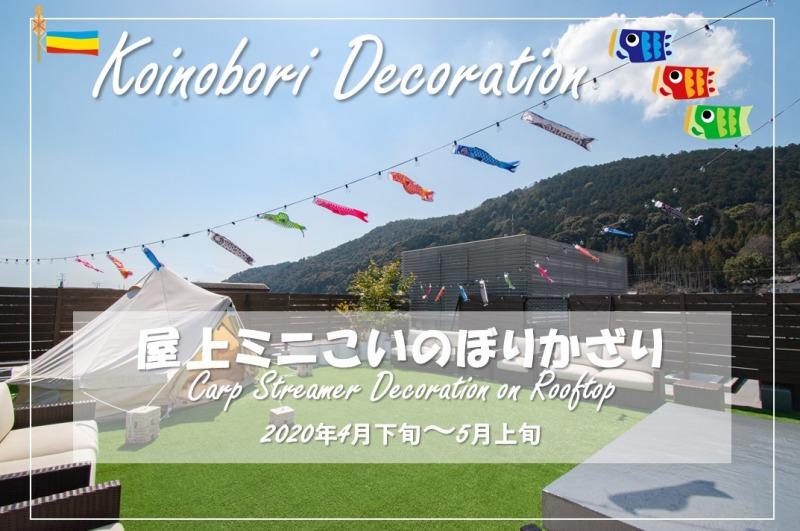 ホテル屋上ミニこいのぼりの飾り付け!京都でGWA滞在、Carp Streamer Decoration on Rooftop