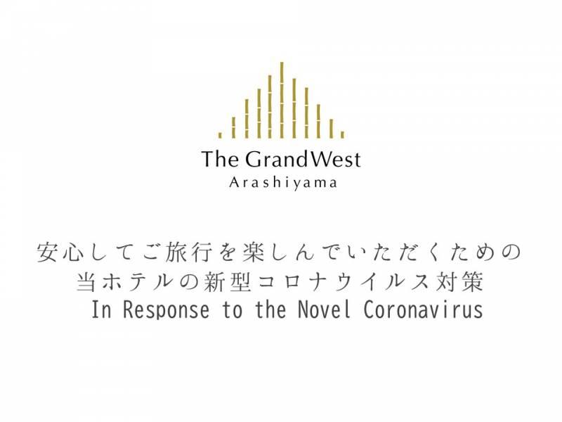 当ホテルの新型コロナウイルス対策 / In Response to the Novel Coronavirus