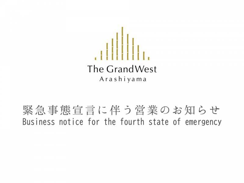 四度目の緊急事態宣言に伴う営業のお知らせ / Business notice for the fourth state of emergency declaration